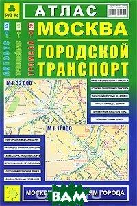 Купить Москва. Городской транспорт. Атлас, РузКо, 5-89485-169-6