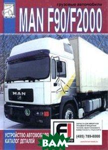 Купить Грузовые автомобили MAN F90/F2000. Устройство автомобиля. Каталог деталей, Диез, 5-902682-23-1