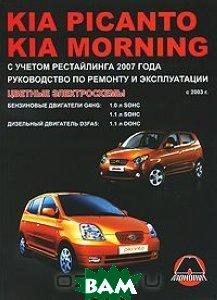 Купить Kia Picanto / Morning с 2003 г., Бензиновые двигатели: 1.0 / 1.1 л. Дизельные двигатели: 1.1 л. Руководство по ремонту и эксплуатации. Цветные электросхемы, Монолит, С. Н. Погожий, М. Е. Мирошниченко, 978-966-1672-55-9