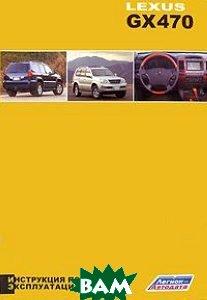Купить Lexus GX470. Инструкция по эксплуатации, Легион-Автодата, 5-88850-288-X