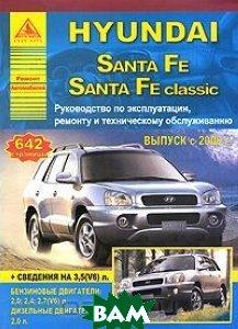 Купить Hyundai Santa Fe / Hyundai Santa Fe classic с 2000 г. Руководство по эксплуатации, ремонту и техническому обслуживанию, Анта-Эко, 978-5-8245-0142-1