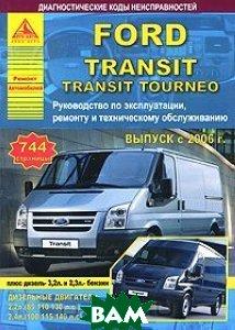 Купить Ford Transit. Выпуск с 2006 г. Руководство по эксплуатации, ремонту и техническому обслуживанию, Анта-Эко, 978-5-9545-0071-4