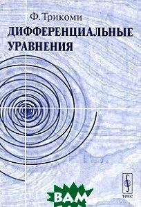 Купить Дифференциальные уравнения, Едиториал УРСС, Ф. Трикоми, 978-5-354-01288-6