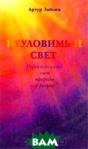 Купить Неуловимый свет. Переплетенный свет природы и разума, Деметра, Артур Зайонц, 978-5-94459-026-8