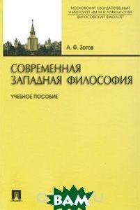 Купить Современная западная философия, Канон+РООИ Реабилитация, А. Ф. Зотов, 978-5-88373-086-2