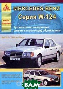 Купить Автомобиль Mercedes-Benz с 1985 по 1994 гг. Руководство по эксплуатации, ремонту и техническому обслуживанию, Анта-Эко, 978-5-8245-0133-9