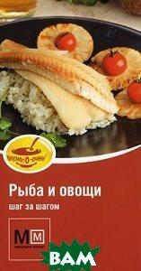 Купить Рыба и овощи, Аркаим, Казка, 978-5-8029-2277-4