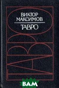 Купить Тавро (изд. 1989 г. ), Советский писатель. Москва, Виктор Максимов, 5-265-00722-9
