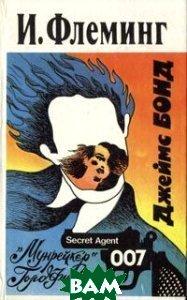 Купить Джеймс Бонд: Мунрейкер . Голдфингер, Aspect Press Ltd., И. Флеминг, 5-86318-007-2