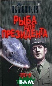 Купить Рыба для президента, Олма Медиа Групп, А. Бинев, 978-5-373-03266-7