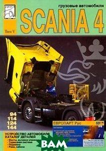 Купить Грузовые автомобили Scania 4. Том 5. Каталог деталей, Диез, 5-902682-19-3