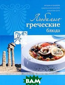 Любимые греческие блюда, Аркаим, Ройтенберг Ирина Геннадьевна, 978-5-8029-2500-3  - купить со скидкой