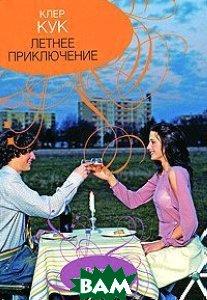 Купить Летнее приключение, АСТ, Клер Кук, 978-5-17-062137-8