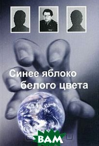 Купить Синее яблоко белого цвета, Нестор, Сергей Полторак, 978-5-303-00310-1