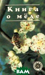 Купить Книга о меде, РУСИЧ, 5-88590-509-6