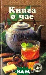 Купить Книга о чае, РУСИЧ, 5-88590-586-X