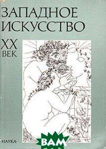 Купить Западное искусство XX век, Наука, 5-02-012756-6