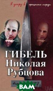 Купить Гибель Николая Рубцова, Яуза, Николай Коняев, 978-5-699-39806-5