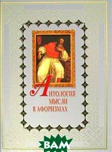 Антология мысли в афоризмах (подарочное издание), ВЕЧЕ, 978-5-9533-2621-6  - купить со скидкой
