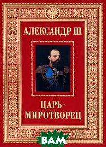 Сокровища России. Альманах, 85, 2007. Александр III. Царь-миротворец