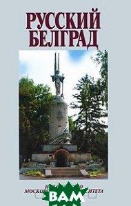 Купить Русский Белград, Издательство МГУ, 978-5-211-05329-8