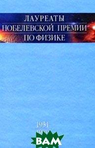 Купить Лауреаты нобелевской премии по физике. Том 2. 1951-1980, Наука, 978-5-02-025054-3