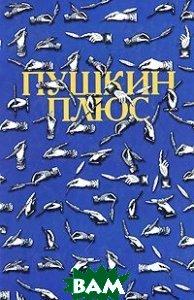 Купить Пушкин плюс, РГГУ, 978-5-7281-1033-0