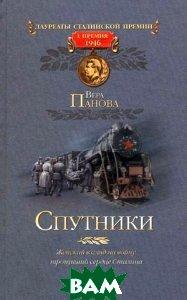 Купить Спутники, Олма Медиа Групп, Вера Панова, 978-5-373-03268-1