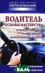 Купить Водитель. Основы мастерства, Современная школа, 978-985-513-859-5