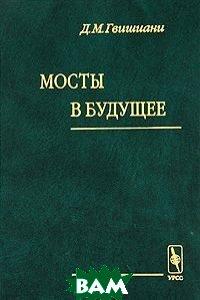Купить Мосты в будущее, Едиториал УРСС, Д. М. Гвишиани, 978-5-354-01298-5