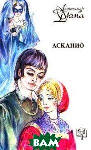 Асканио (изд. 1992 г. ), Совэкспорткнига, Александр Дюма, 5-85844-020-7  - купить со скидкой