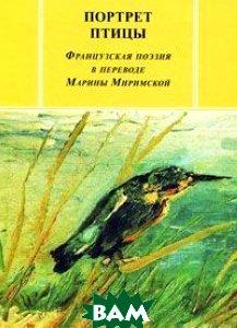 Купить Портрет птицы, Водолей, 978-5-91763-030-4
