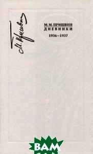 М. М. Пришвин. Дневники 1936-1937