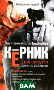 Купить Для смерти день не выбирают, АСТ, АСТ Москва, Саймон Керник, 978-5-403-03286-5
