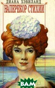 Купить Наперекор стихии, КРОН-ПРЕСС, Диана Хэвиланд, 5-232-00365-8