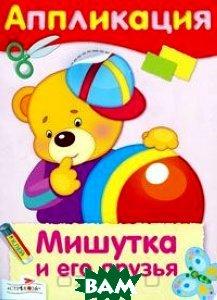 Купить Мишутка и его друзья. Аппликация, Стрекоза, 978-5-9951-0653-1