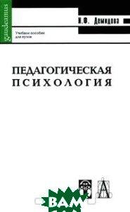 Купить Педагогическая психология, Академический Проект, Трикста, И. Ф. Демидова, 5-902358-91-4