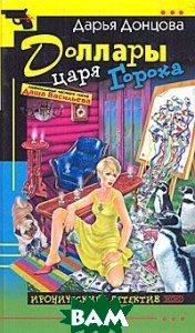 Купить Доллары царя Гороха, ЭКСМО, Дарья Донцова, 5-699-05147-3
