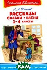 Купить Л. Н. Толстой. Рассказы, сказки, басни. 1-4 классы, Омега, 978-5-465-02350-4