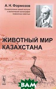 Купить Животный мир Казахстана, ЛКИ, А. Н. Формозов, 978-5-382-01157-8