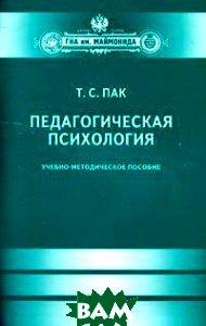 Купить Педагогическая психология. Учебно-методическое пособие, Человек, Т. С. Пак, 978-5-903508-86-0