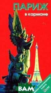 Купить Париж в кармане. Справочник-путеводитель, Welcome, Н. Землянская, 978-5-93024-054-2