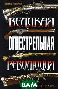 Купить Великая огнестрельная революция, Эксмо, Яуза, Виталий Пенской, 978-5-699-40936-5