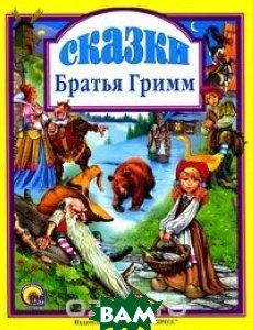 Купить Братья Гримм. Сказки, Проф-Пресс, 978-5-37800-154-5