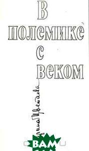 Купить В полемике с веком, Наука, Марина Цветаева, 5-02-029795-X
