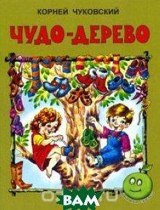 Купить Чудо-дерево, ЯБЛОКО, Корней Чуковский, 978-5-94707-070-5