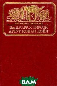 Артур Конан Дойл, КНИГА, Дж. Д. Карр, Х. Пирсон, 5-212-00116-1  - купить со скидкой