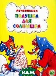 Купить Подушка для солнышка, ЯБЛОКО, Детиздат, Н. Дегтярева, 978-5-94707-060-6