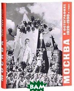 Купить Москва в фотографиях. 1920-1930-е годы. Альбом, Лики России, 978-5-87417-459-0