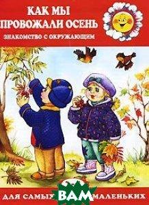 Купить Как мы провожали осень. Знакомство с окружающим. Для детей 2-4 лет, Карапуз, 978-5-904672-69-0